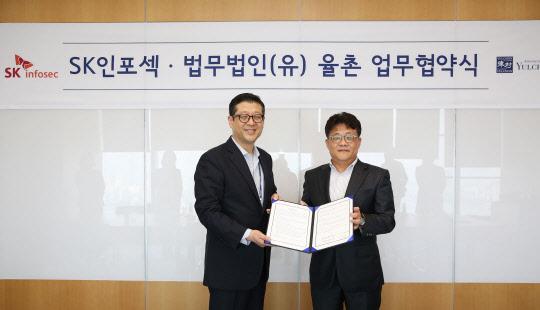 SK인포섹-율촌, 사이버 침해사고 대응 사업 협력